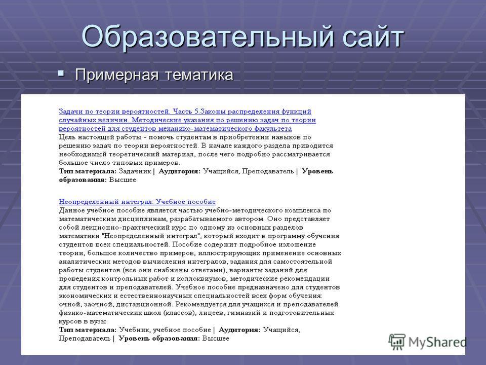 Образовательный сайт Примерная тематика Примерная тематика