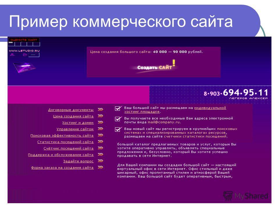 Пример коммерческого сайта