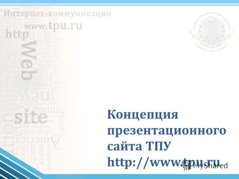 Концепция презентационного сайта ТПУ http://www.tpu.ru