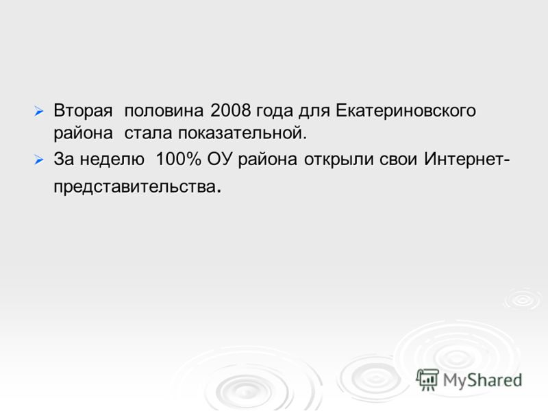 Вторая половина 2008 года для Екатериновского района стала показательной. Вторая половина 2008 года для Екатериновского района стала показательной. За неделю 100% ОУ района открыли свои Интернет- представительства. За неделю 100% ОУ района открыли св