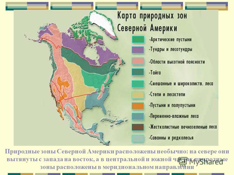 Природные зоны Северной Америки расположены необычно: на севере они вытянуты с запада на восток, а в центральной и южной частях природные зоны расположены в меридиональном направлении