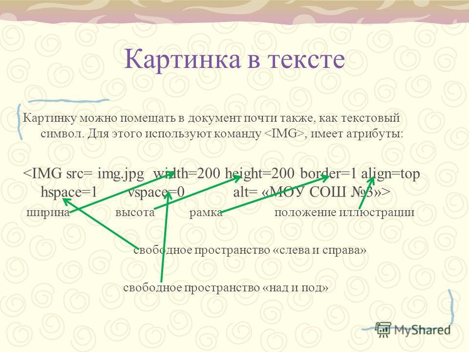 Картинка в тексте Картинку можно помещать в документ почти также, как текстовый символ. Для этого используют команду, имеет атрибуты: ширина высота рамка положение иллюстрации свободное пространство «слева и справа» свободное пространство «над и под»