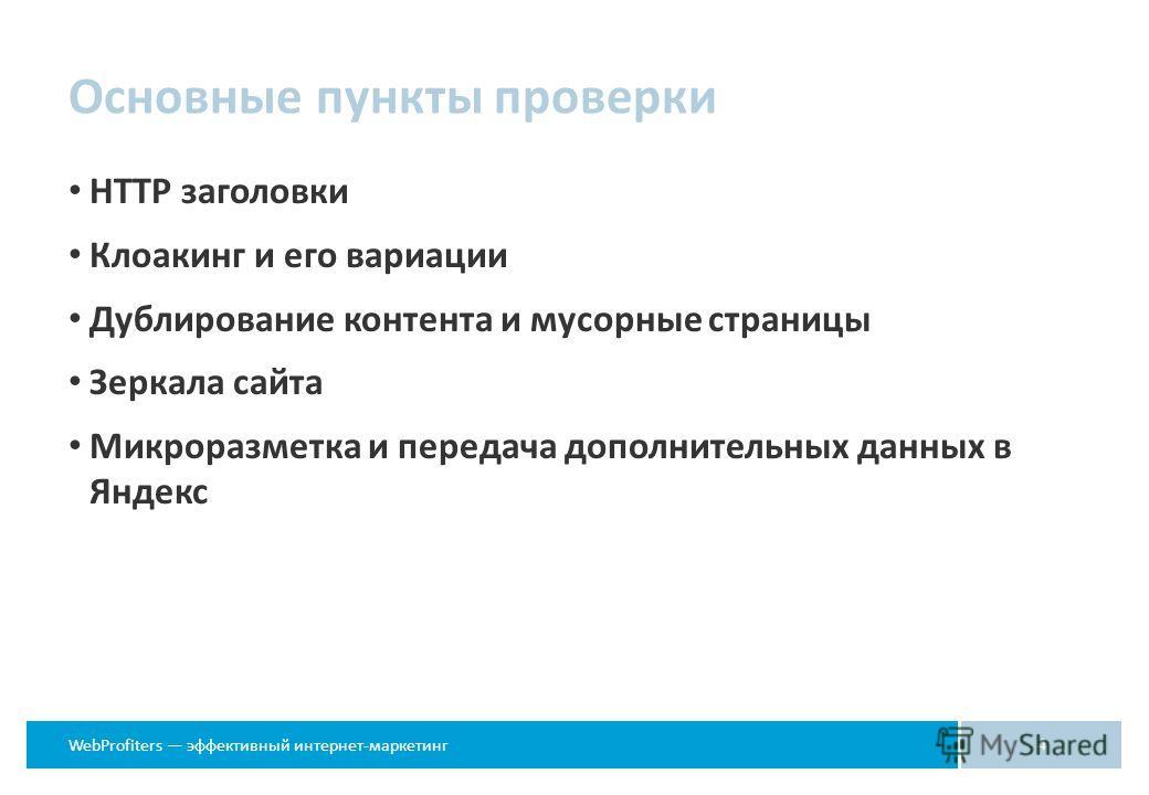 WebProfiters эффективный интернет-маркетинг Основные пункты проверки HTTP заголовки Клоакинг и его вариации Дублирование контента и мусорные страницы Зеркала сайта Микроразметка и передача дополнительных данных в Яндекс 4