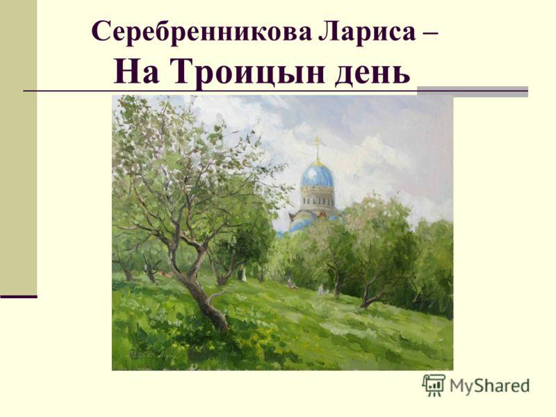 Серебренникова Лариса – На Троицын день
