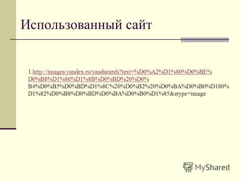 Использованный сайт 1.http://images.yandex.ru/yandsearch?text=%D0%A2%D1%80%D0%BE%http://images.yandex.ru/yandsearch?text=%D0%A2%D1%80%D0%BE% D0%B8%D1%86%D1%8B%D0%BD%20%D0% B4%D0%B5%D0%BD%D1%8C%20%D0%B2%20%D0%BA%D0%B0%D180% D1%82%D0%B8%D0%BD%D0%BA%D0%