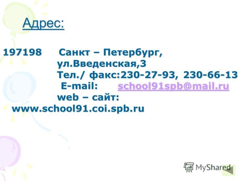 197198 Санкт – Петербург, ул.Введенская,3 Тел./ факс:230-27-93, 230-66-13 E-mail: school91spb@mail.ru web – сайт: www.school91.coi.spb.ru E-mail: school91spb@mail.ru web – сайт: www.school91.coi.spb.ruschool91spb@mail.ru Адрес: