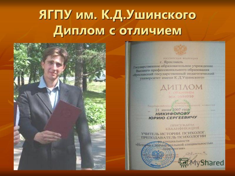 ЯГПУ им. К.Д.Ушинского Диплом с отличием