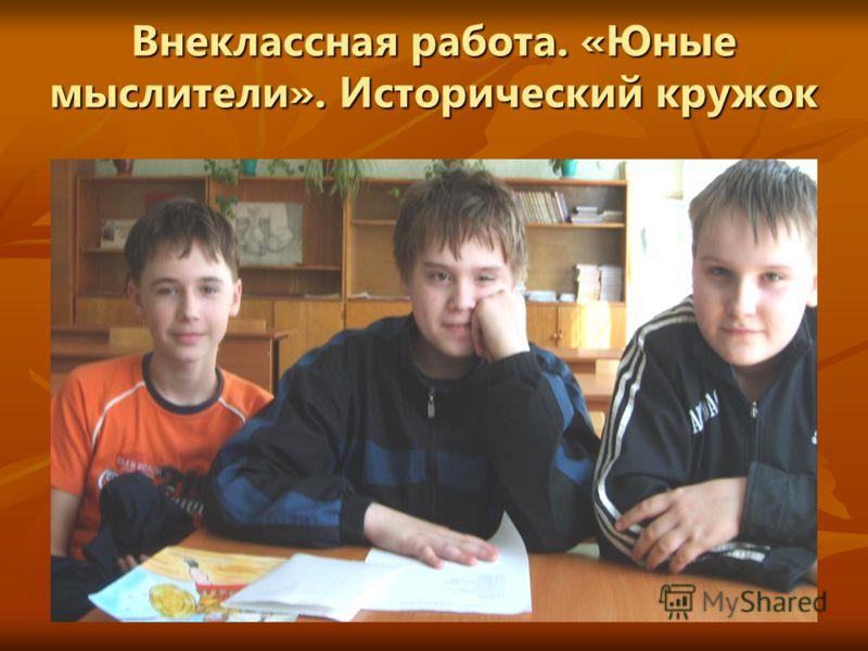 Внеклассная работа. «Юные мыслители». Исторический кружок