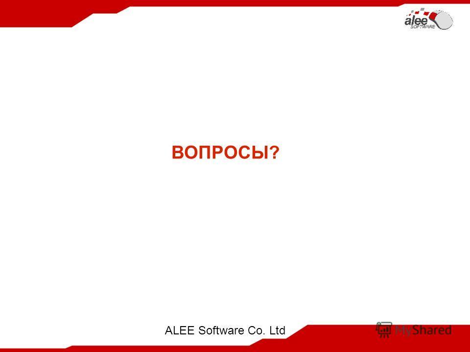 ALEE Software Co. Ltd ВОПРОСЫ?