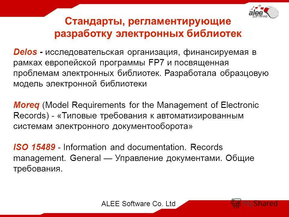 ALEE Software Co. Ltd Delos - исследовательская организация, финансируемая в рамках европейской программы FP7 и посвященная проблемам электронных библиотек. Разработала образцовую модель электронной библиотеки Moreq (Model Requirements for the Manage