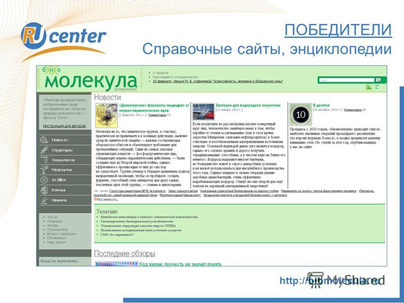 http://biomolecula.ru ПОБЕДИТЕЛИ Справочные сайты, энциклопедии