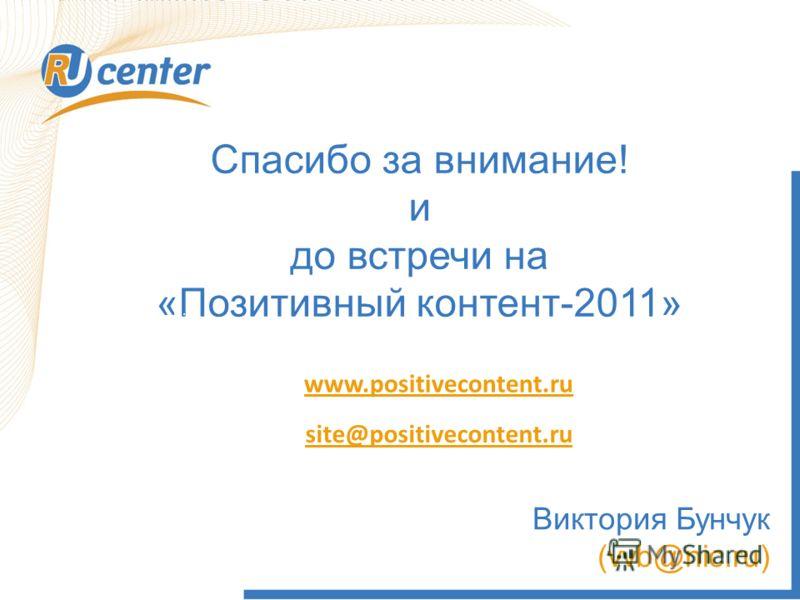 Спасибо за внимание! и до встречи на «Позитивный контент-2011» продажа РБК highway Виктория Бунчук (vvb@nic.ru) www.positivecontent.ru site@positivecontent.ru