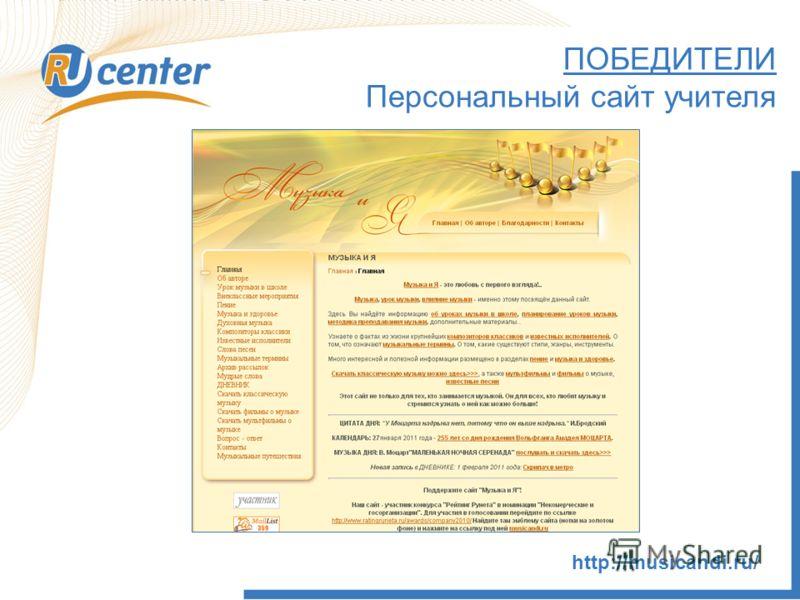 http://musicandi.ru/ ПОБЕДИТЕЛИ Персональный сайт учителя