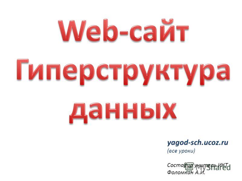 yagod-sch.ucoz.ru (все уроки) Составил учитель ИКТ Фоломкин А.И.