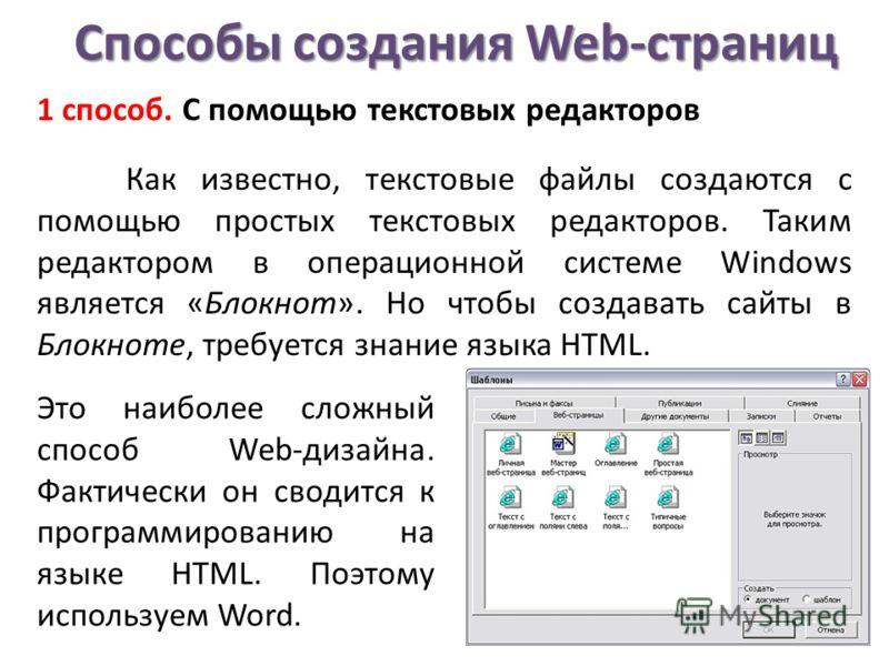 Способы создания Web-страниц 1 способ. С помощью текстовых редакторов Как известно, текстовые файлы создаются с помощью простых текстовых редакторов. Таким редактором в операционной системе Windows является «Блокнот». Но чтобы создавать сайты в Блокн
