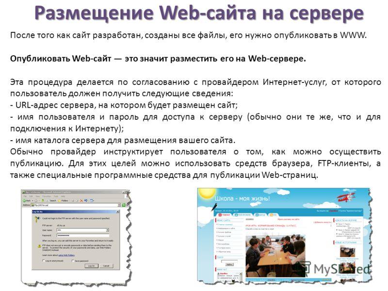 Размещение Web-сайта на сервере После того как сайт разработан, созданы все файлы, его нужно опубликовать в WWW. Опубликовать Web-сайт это значит разместить его на Web-сервере. Эта процедура делается по согласованию с провайдером Интернет-услуг, от к