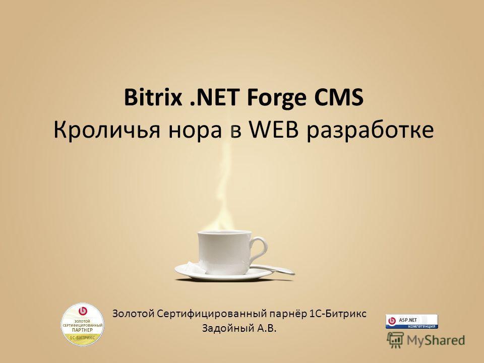 Bitrix.NET Forge CMS Кроличья нора в WEB разработке Золотой Сертифицированный парнёр 1С-Битрикс Задойный А.В.