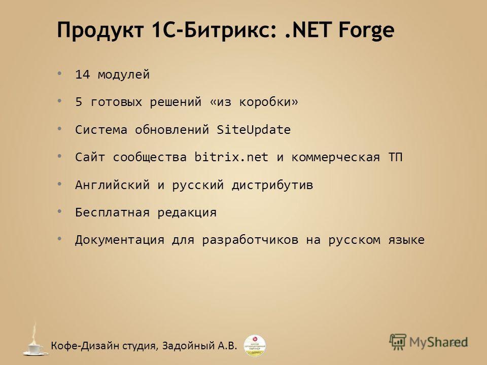 Продукт 1C-Битрикс:.NET Forge 14 модулей 5 готовых решений «из коробки» Система обновлений SiteUpdate Сайт сообщества bitrix.net и коммерческая ТП Английский и русский дистрибутив Бесплатная редакция Документация для разработчиков на русском языке 01