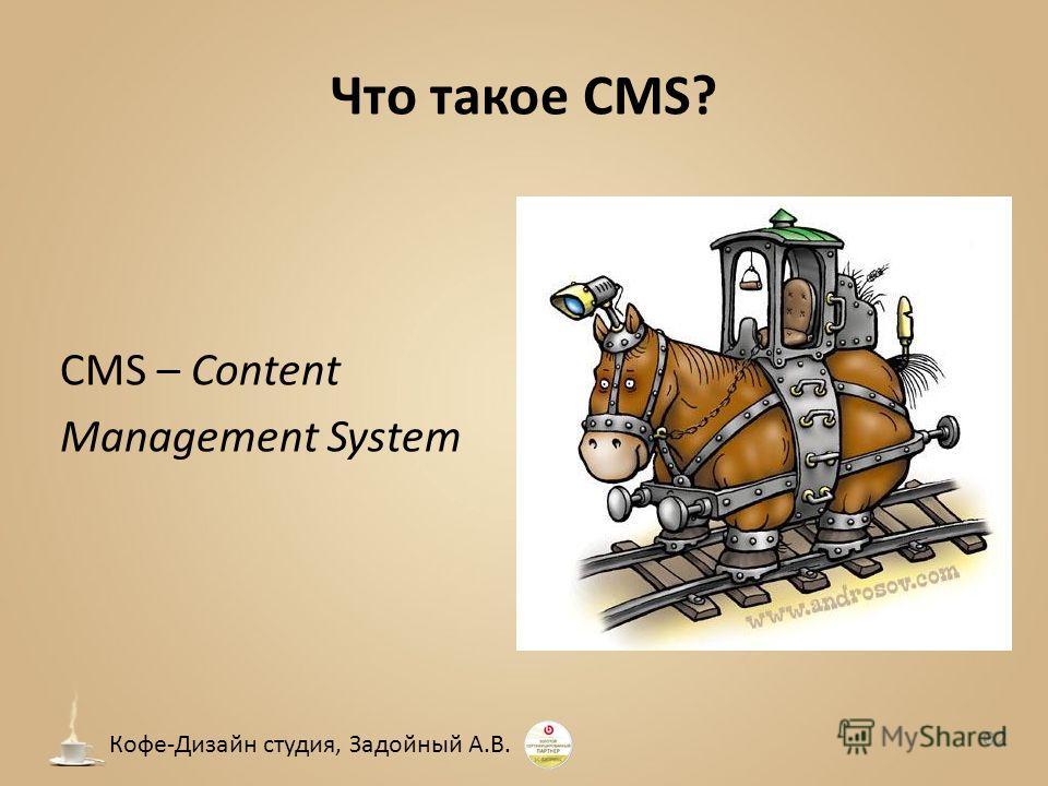 Что такое CMS? 02 Кофе-Дизайн студия, Задойный А.В. CMS – Content Management System