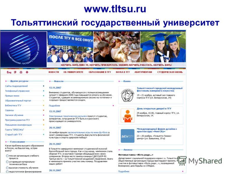 www.tltsu.ru Тольяттинский государственный университет