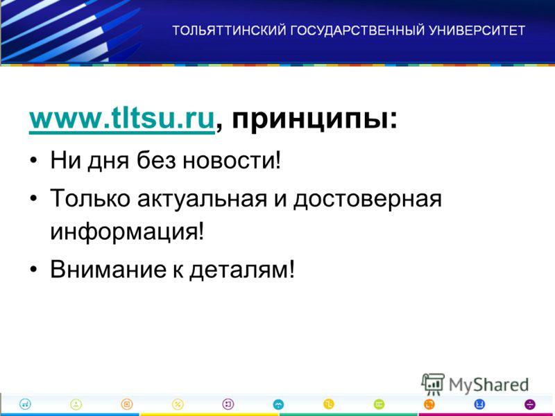 www.tltsu.ruwww.tltsu.ru, принципы: Ни дня без новости! Только актуальная и достоверная информация! Внимание к деталям!