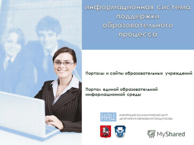 Порталы и сайты образовательных учреждений Портал единой образовательной информационной среды