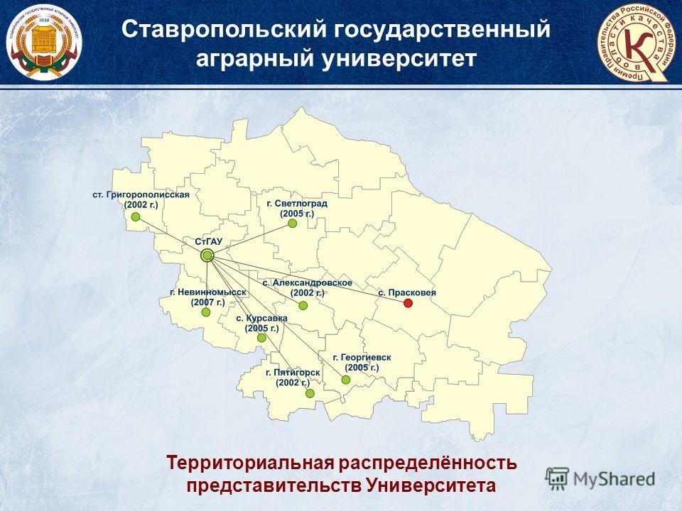 Территориальная распределённость представительств Университета Ставропольский государственный аграрный университет