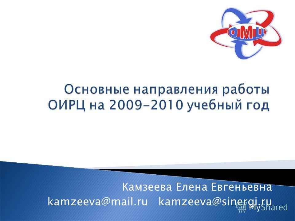 Камзеева Елена Евгеньевна kamzeeva@mail.ru kamzeeva@sinergi.ru