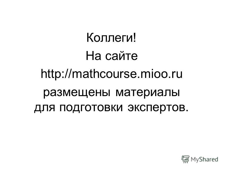 Коллеги! На сайте http://mathcourse.mioo.ru размещены материалы для подготовки экспертов.