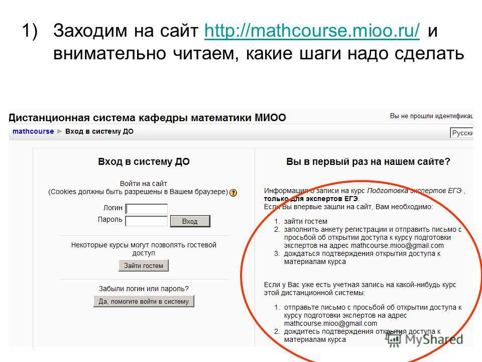 1)Заходим на сайт http://mathcourse.mioo.ru/ и внимательно читаем, какие шаги надо сделатьhttp://mathcourse.mioo.ru/