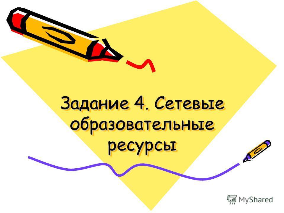 Задание 4. Сетевые образовательные ресурсы
