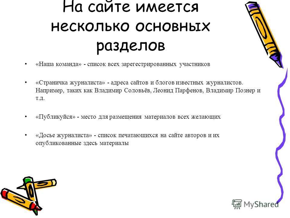 На сайте имеется несколько основных разделов «Наша команда» - список всех зарегестрированных участников «Страничка журналиста» - адреса сайтов и блогов известных журналистов. Например, таких как Владимир Соловьёв, Леонид Парфенов, Владимир Познер и т
