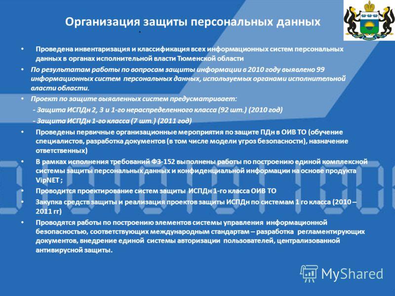 Проведена инвентаризация и классификация всех информационных систем персональных данных в органах исполнительной власти Тюменской области По результатам работы по вопросам защиты информации в 2010 году выявлено 99 информационных систем персональных д