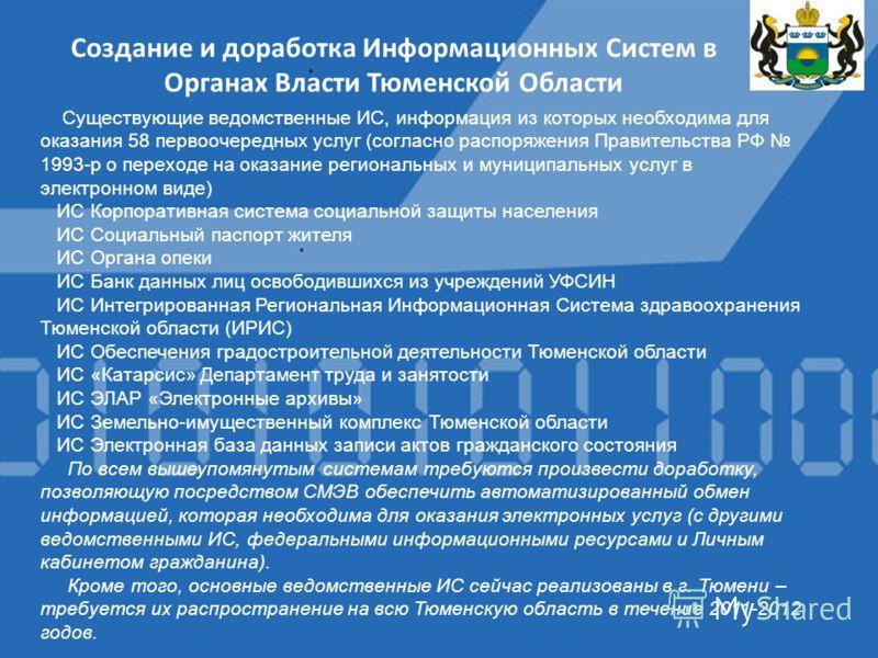 Создание и доработка Информационных Систем в Органах Власти Тюменской Области Существующие ведомственные ИС, информация из которых необходима для оказания 58 первоочередных услуг (согласно распоряжения Правительства РФ 1993-р о переходе на оказание р