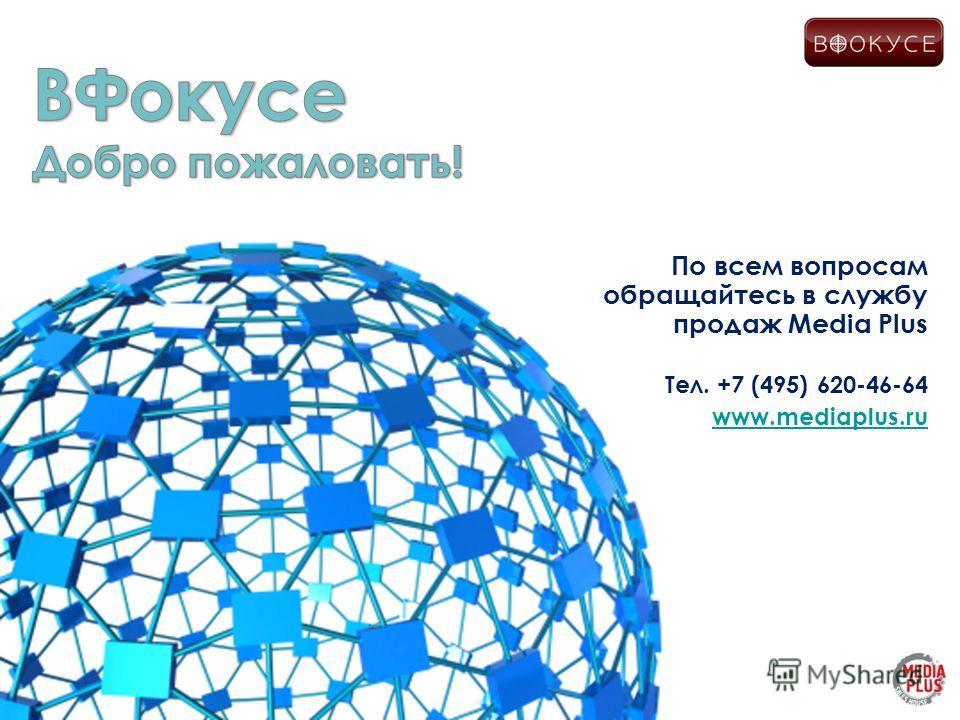 По всем вопросам обращайтесь в службу продаж Media Plus Тел. +7 (495) 620-46-64 www.mediaplus.ru