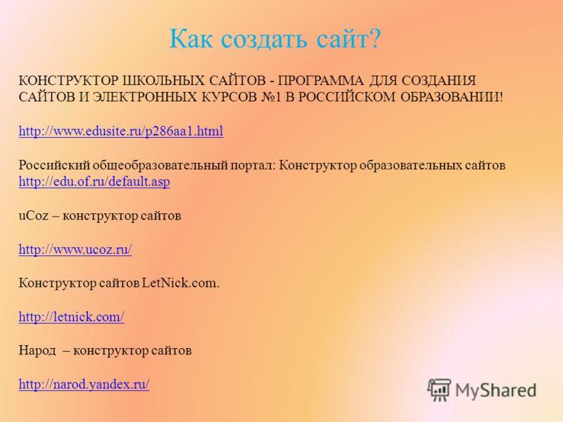Создать сайт школы на российском сервере