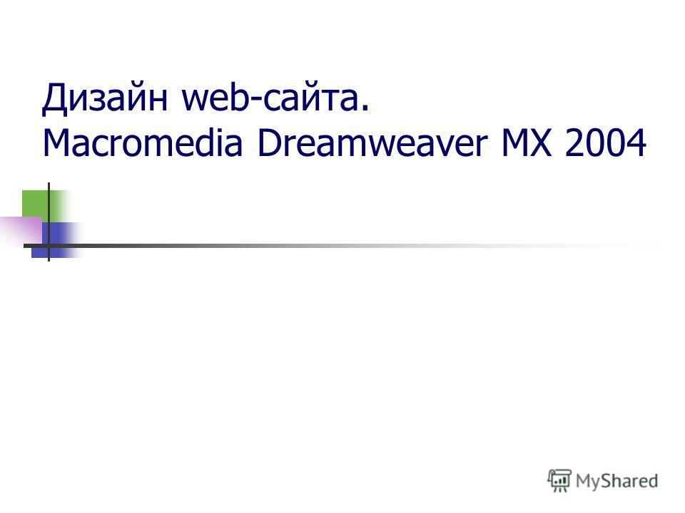 Дизайн web-сайта. Macromedia Dreamweaver MX 2004