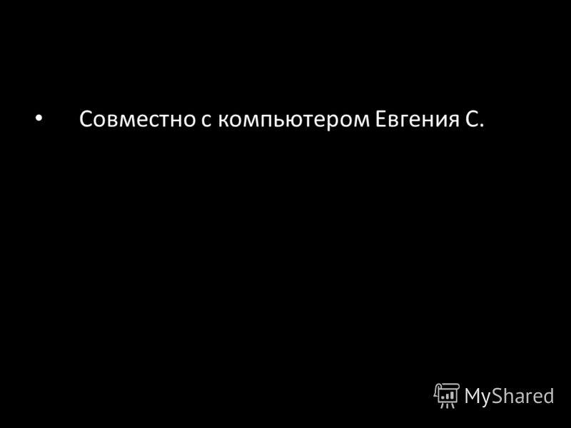 Создатель которого Евгений С.