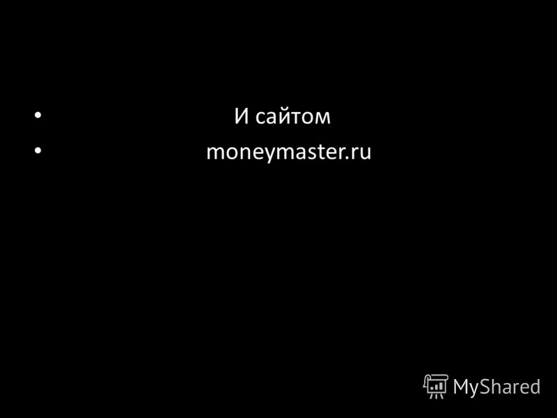 Совместно с компьютером Евгения С.