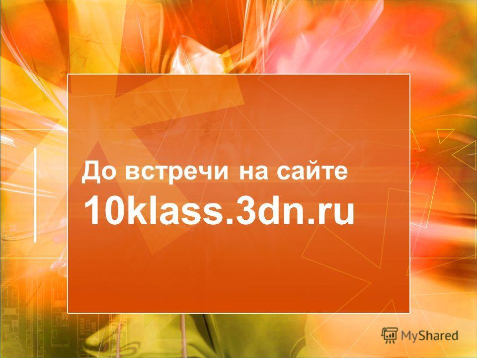 До встречи на сайте 10klass.3dn.ru