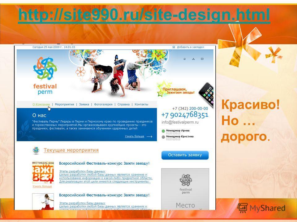 http://site990.ru/site-design.html Красиво! Но … дорого.