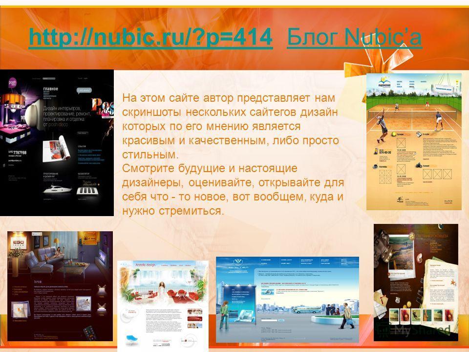 http://nubic.ru/?p=414http://nubic.ru/?p=414 Блог NubicаБлог Nubicа На этом сайте автор представляет нам скриншоты нескольких сайтегов дизайн которых по его мнению является красивым и качественным, либо просто стильным. Смотрите будущие и настоящие д