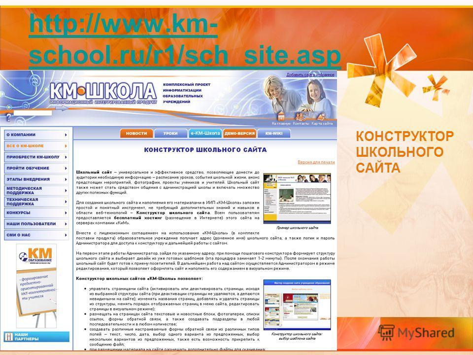 http://www.km- school.ru/r1/sch_site.asp КОНСТРУКТОР ШКОЛЬНОГО САЙТА