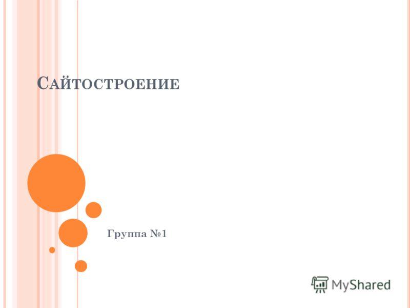 С АЙТОСТРОЕНИЕ Группа 1