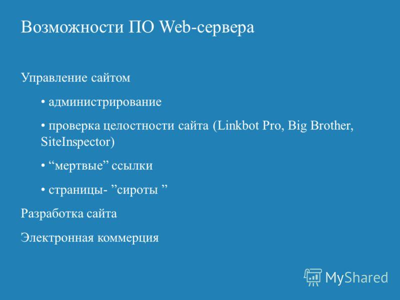 Возможности ПО Web-сервера Основные возможности виртуальный сервер безопасность и аутентификация, (SSL) FTP поисковые системы и индексация страниц сбор статистики, анализ данных