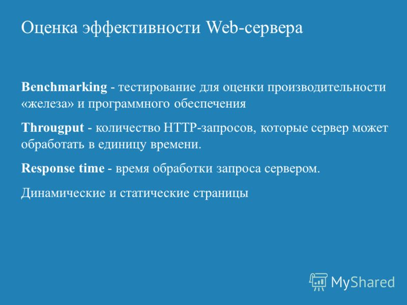 Выбор Web-платформы Unix MS Windows 65% ISP используют Sun Microsystems software 75% ISP используют OS Solaris