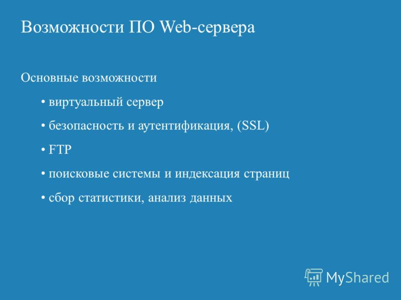 Оценка эффективности Web-сервера