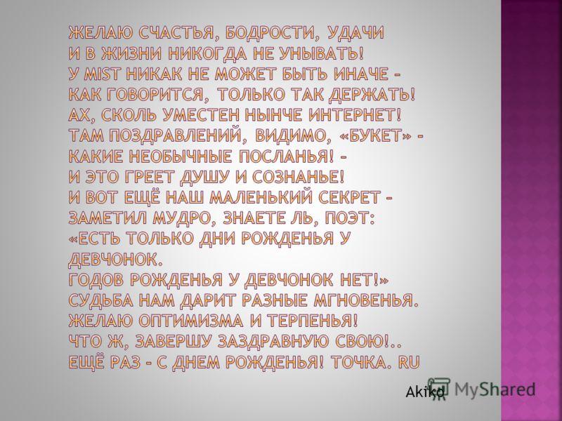 В общем, ты у нас не такая как все. =) С Днём рождения! Filippok