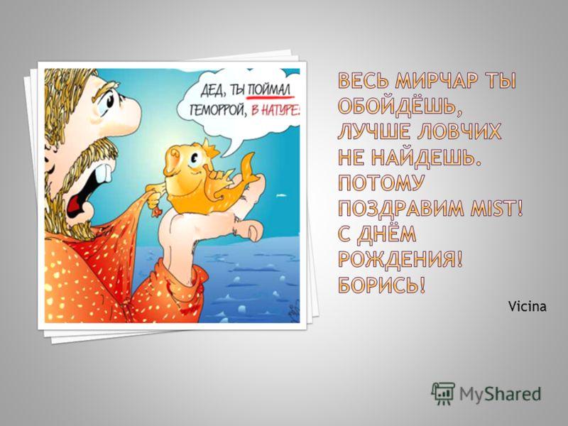 От: Caluroso Тема: От меня поздравьте ее на сайте))) скажите что люблю и желаю миллион улыбок и столько же цветов сегодня))) как то так))) все))) уехала)))