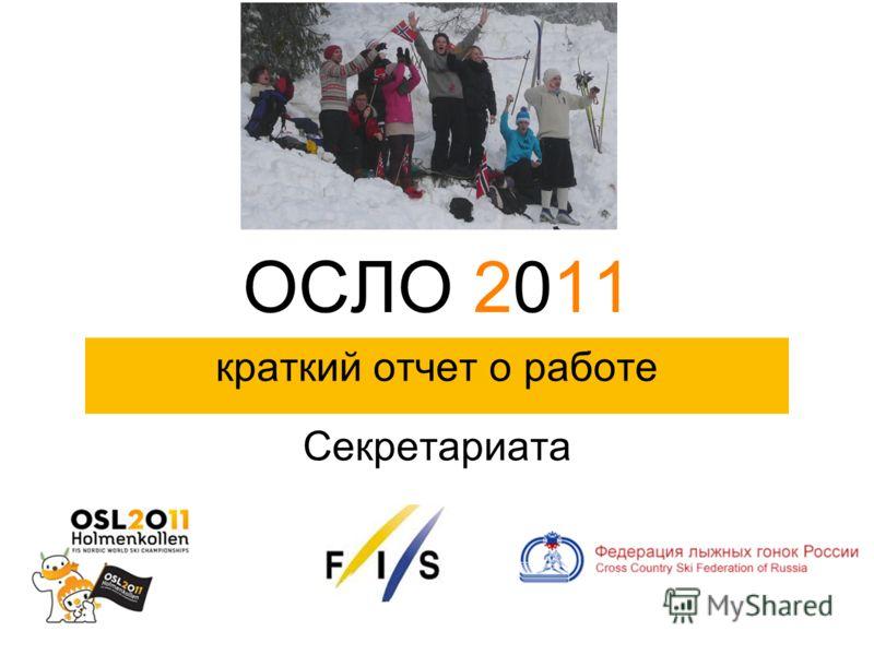 ОСЛО 2011 краткий отчет о работе Секретариата